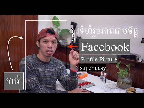 Change Profile Picture HD and full size in FACEBOOK