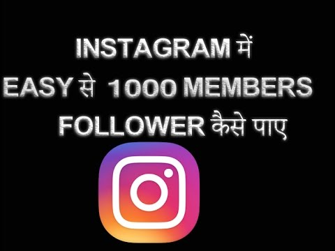 How to get 1000 followers on instagram Very Fast Hindi