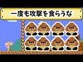 Super Mario Maker2 ダメージを受けるなということは・・・あれだな?w
