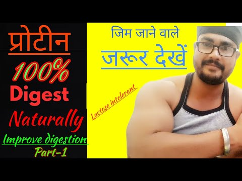 How to Increase Protein Digestion and Absorption 100% Naturally ll Curd(quick information)l part-1 l