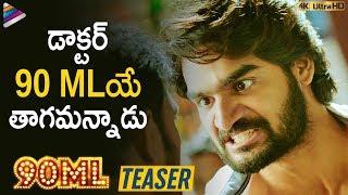 Karthikeya's 90ML Movie TEASER   Anup Rubens   Kartikeya   Sekhar Reddy   2019 Latest Telugu Movies