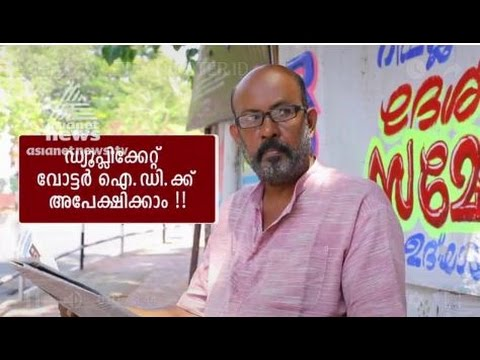 How to Get Duplicate Voter ID Card | Aadhar Balettan 17 May 2017