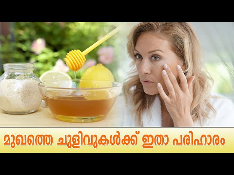 മുഖത്തെ ചുളിവുകൾ അകറ്റാൻ ഇതാ ഒരു എളുപ്പവഴി | Home Remedies For Wrinkles
