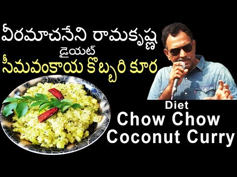 Veeramachaneni Ramakrishna Diet Chow Chow Coconut Curry Cooking Recipe | సీమవంకాయ కొబ్బరి కూర