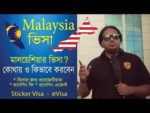 Malaysia Visa for Bangladeshi eVISA & Sticker Visa (Fee, Agent, Requirements) Travel Info
