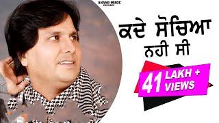 Labh Heera ll Kade Sochia Nahi ll Anand Music ll New Punjabi Song 2016