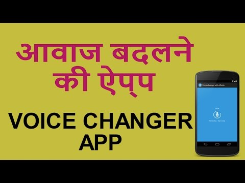 How to Change Your Voice with a Voice Changer App | Android App Review || by technical naresh