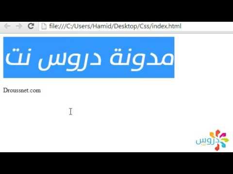 دورة CSS   الدرس 6 خآصية Font style