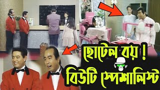 Kaissa Funny Beautician And Hotel Job | Bangla New Comedy Dubbing