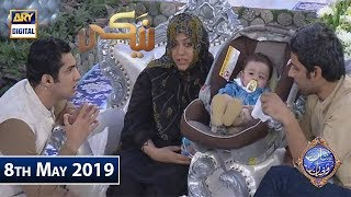 Shan e Iftar - Naiki - (Ek Masoom Bacha Aap Ki Madad Ka Talabgar) - 8th May 2019