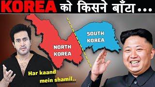 KOREA का बटवारा कैसे हुआ था?   Why Korea Is Split Into North Korea And South Korea