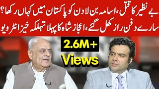 Exclusive Talk with Ijaz Ahmed Shah   On The Front with Kamran Shahid   1 July 2019   Dunya News
