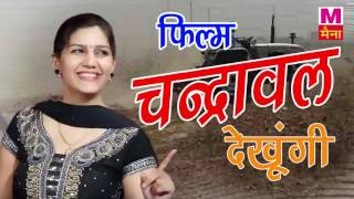 Filam Chandrawal Dekhugi || फिलम चंद्रावल देखूँगी || Janu Rakhi, Anjali Ramesh ||Haryanvi Hot Songs