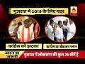 Kaun Jitega 2019: Senior Gujarat Congress MLA Joins BJP | ABP News