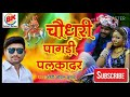 च धर प गड पलक दर Choudhary Pagdi Palkadar Tejaji New Song 2018 New DJ Song Rajasthani mp3