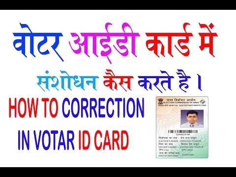 How To Change Voter Id Name/DOB/Address/Image Online (Step By Step)