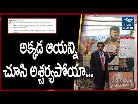 అక్కడ ఆయన్ని చూసి అశ్చర్యపోయా | IT Minister KTR Tweets about Chiranjeevi Craze In Japan | New Waves