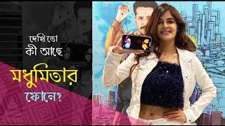 মধুমিতার ফোন রহস্য   What's In The Phone   Madhumita   Tangra Blues   Sangeet Bangla