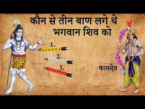 डरकर भगवान शिव भागे थे पांचालिकेश के पास !| Why Was Lord Shiva Scared of Kamdev? | Do You Know