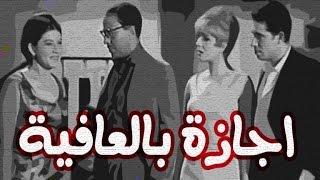 Agaza Belafya Movie - فيلم اجازة بالعافية