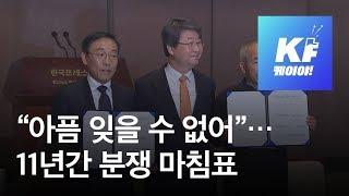 "Download [영상] ""아픔 잊을 수 없어""…다른 계열사 직업병도 보상해야 / KBS뉴스(News) Video"