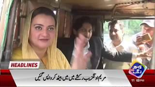 Maryam Aurangzeb in Rikshaw - News Headlines | 11:00 PM | 16 Oct 2018 | Lahore Rang