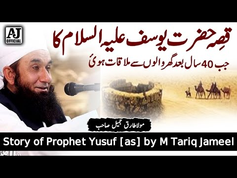 Xxx Mp4 Best Story Of Hazrat Yousuf As By Maulana Tariq Jameel Bayan 2017 AJ Official 3gp Sex