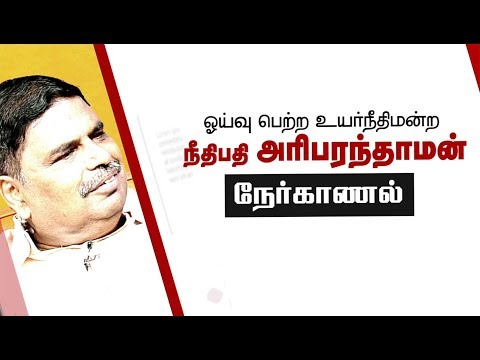 Exclusive Interview With Hariparanthaman (Retd HC Justice) On Cops Firing in Tuticorin   29/05/18