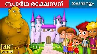 Malayalam Story for Children - രണ്ട് തലയുള്ള പക്ഷി