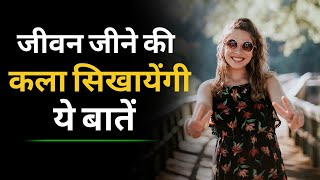 Best motivational quotes || Inspirational quotes || Heart touching quotes || कुछ सच्ची बातें ......