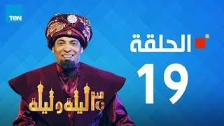 مسلسل 30 ليلة و ليلة - سعد الصغير - الحلقة 19 كاملة | Episode 19 - 30 Leila w Leila