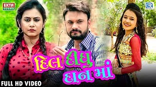 Shital Thakor New Song - Dil Didhu Daanma   FULL VIDEO   New Gujarati Song 2018   RDC Gujarati