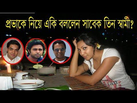 Xxx Mp4 প্রভাকে নিয়ে একি বললেন সাবেক তিন স্বামী Sadia Jahan Prova Lifestyle 3gp Sex