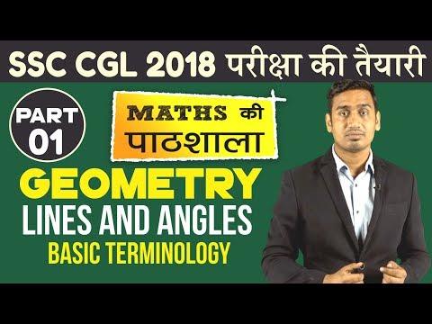 SSC CGL |Complete Concept of Geometry Part-1| 'Maths ki Pathshala' |Santosh sir