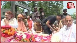 Atal Bihari Vajpayee की अस्थियां लेकर Haridwar पहुंचे Amit Shah, Rajnath Singh और Yogi Adityanath