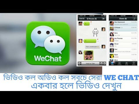 ...WeChat: The App That's Always Watching You |bangla tutorial