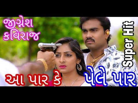 Xxx Mp4 જિગ્નેશ કવિરાજ ન્યુ વિડીઓ Song આ પાર કે પેલે પાર Ll Jignesh Kaviraj Apar Ke Pele Par New Gujarati 3gp Sex