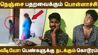 Download நெஞ்சை பதறவைக்கும் பொள்ளாச்சி வீடியோ! பெண்களுக்கு நடக்கும் கொடூரம் | Tamil News | Video