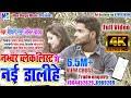 Download  Anil Yadav Ka 4k Video Number Blacklist Me Nai Dalihe  MP3,3GP,MP4