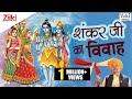 Shankar Ji Ka Vivah Hindi Devotional Shiv Bhajan