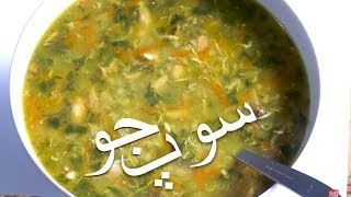 Pearl Barley soup/سوپ جو