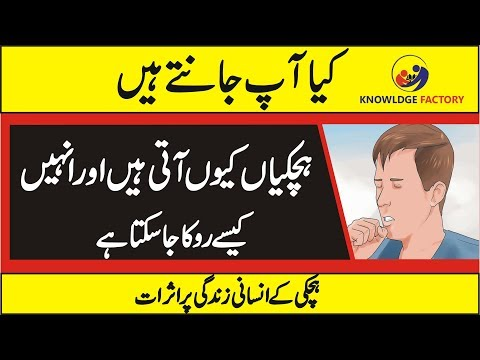 Hiccups Cure And Reasons | How to Get Rid of Hiccups in Urdu/Hindi