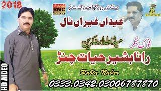 Eida Gernal Meda DilDar Nakarni | Bashir Hayat Channar | New Saraiki Song 2019 | RMC GOLD