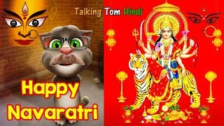 Navaratri 2017 Funny Comedy - Talking Tom Hindi नवरात्रि - Talking Tom Funny Videos