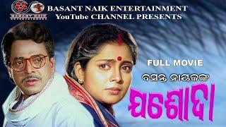 Jasoda| Odia Movie | Sidhant mohapatra | Rachana Banerjee | Uttam Mohanty | Aparajita |