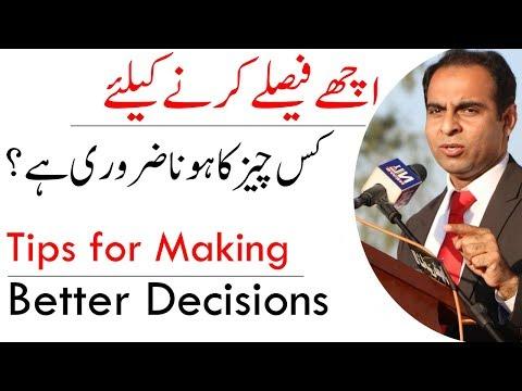 Tips for Making Better Decisions | Qasim Ali Shah (In Urdu)