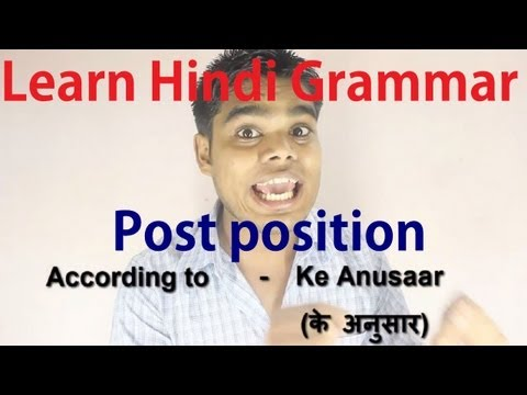 Hindi Grammar Tutorial - Post position - According to