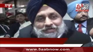 Nabha, What Said Sukhbir Badal if CM Punjab is Kejriwal