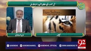 Subh e Noor (Tipu Sultan RA) 17-05-2017 - 92NewsHDPlus