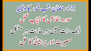 Shab E Qadar Wazifa #Surah Akhlas For Every Hajat# Shab E Qadar Wazifa For Every Problem